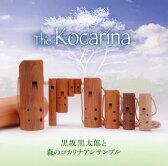 【メール便送料無料】黒坂黒太郎と森のコカリナアンサンブル / ザ・コカリナ[CD]