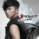 【メール便送料無料】エイリアン・ホァン / 黄鴻升 / Love Hero / 愛&英雄[CD]