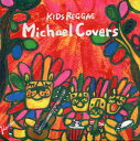 【メール便送料無料】KIDS REGGAE Michael Covers[CD]