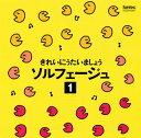 CD - 【メール便送料無料】きれいにうたいましょうソルフェージュ1 稲村なおこ(VO) 広瀬宣行(P)[CD][2枚組]