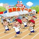【メール便送料無料】最新盤!!たのしい運動会マーチ[CD][2枚組]