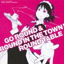 【メール便送料無料】「それでも町は廻っている」O・S・T〜GO ROUND&ROUND IN THE TOWN! / ROUND TABLE...