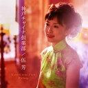 【メール便送料無料】ウー・ファン(伍芳) / 神戸チャイナ倶楽部[CD]