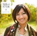 【メール便送料無料】福島和可菜 / Smileちょい足し,元気ちょい足し[CD]