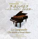 器樂曲 - 【メール便送料無料】ラ・カンパネラ〜エラールピアノ,音の世界〜 小倉貴久子(HF)[CD]