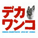 CD - 【メール便送料無料】「デカワンコ」オリジナル・サウンドトラック / 小西康陽,大野克夫[CD]