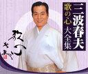 三波春夫 / 歌の心 大全集[CD][3枚組]