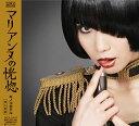 【メール便送料無料】キノコホテル / マリアンヌの恍惚[CD]