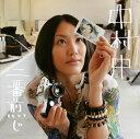 【メール便送料無料】中村中 / 二番煎じ[CD]