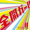 【メール便送料無料】「全開ガール」オリジナル・サウンド・トラック[CD]