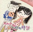 NHK『みんなのうた』の2012年2、3月のオンエア楽曲「しあわせの時計」を収めたシングル。命の大切さと命の引継ぎなどをテーマにした楽曲で、東日本大震災で被災した石巻の小学生44人が合唱で参加している。【品番】 COZC-661〜2【JAN】 4988001728733【発売日】 2012年03月21日【収録内容】[1](1)しあわせの時計(2)しあわせの時計(オリジナル・カラオケ)(3)金魚の金太郎[2]〈DVD〉(1)しあわせの時計(TVサイズ)(2)しあわせの時計(フルサイズ/石巻の小学生の映像バージョン)【関連キーワード】ハル&チッチ歌族,雄勝小学校のみなさん|ハル&チッチ歌族|ハル・アンド・チッチ・カゾク・オガツ・ショウガッコウノ・ミナサン|ハル・アンド・チッチ・カゾク|NHK・ミンナノ・ウタ・シアワセノ・トケイ|シアワセノ・トケイ|シアワセノ・トケイ