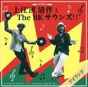 CD - 【メール便送料無料】上江洌.清作&The BK Sounds!! / アイランド[CD]