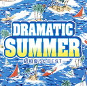 【国内盤CD】【ネコポス送料無料】ドラマティック・サマー〜昭和夏うたBEST〜