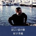 【メール便送料無料】村下孝蔵 / 哀しい恋の歌-村下孝蔵セレクションアルバム[CD]