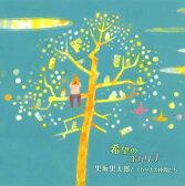 【メール便送料無料】やすらぎのコカリナ〜よみがえった石巻の奇跡〜[CD]