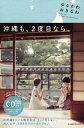 【メール便送料無料】ゆるかわおきなわ[CD]