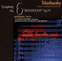 其它 - 【メール便送料無料】チャイコフスキー:交響曲第6番「悲愴」 フェドセーエフ / モスクワ放送so.[CD]