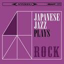 【メール便送料無料】和ジャズ PLAYS ロック[CD]