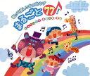 歌って楽しいキッズ・ソング まるごと77!〜ヒットソング・季節の歌・童謡〜[CD][3枚組]