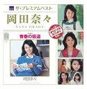 岡田奈々 / ザ・プレミアムベスト 岡田奈々[CD][2枚組]【J2012/11/21発売】