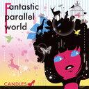 【メール便送料無料】CANDLES / Fantastic parallel world[CD]