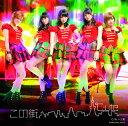 【メール便送料無料】℃-ute / この街[CD][2枚組][初回出荷限定盤]