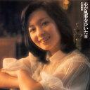 【国内盤CD】【ネコポス送料無料】太田裕美 / 心が風邪をひいた日