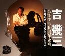 【送料無料】吉幾三 / 芸能生活40周年企画 シングルパーフェクトコレクション[CD][4枚組]