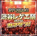【メール便送料無料】SPICY CHOCOLATE / 渋谷レゲエ祭2012 カマゲン![CD][2枚組]