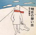 【メール便送料無料】佐久間順平 / 明日の想い出[CD]