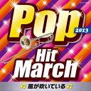 【メール便送料無料】2013 ポップ ヒット マーチ 〜風が吹いている〜 CD
