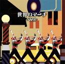 Orchestral Music - 【メール便送料無料】世界のマーチ ベスト[CD]
