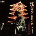 【メール便送料無料】浅草ジンタ / 浅草ロック+猫目小僧+5Songs(仮)[CD]