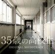 「35歳の高校生」オリジナル・サウンドトラック(仮) / 横山克[CD]【J2013/5/29発売】