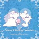 【メール便送料無料】Disney Wedding Selection〜Eternal dream of Mickey and Minnie.〜[CD]