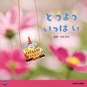 【国内盤CD】【ネコポス送料無料】0・1・2歳児のための音楽アルバム・シリーズ(1) かわいい どうよう いっぱい(仮)