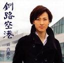 【メール便送料無料】山内惠介 / 釧路空港(霧盤) [CD+DVD][2枚組]