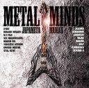 【メール便送料無料】METAL MINDS〜ジャパメタ マニアックス(仮)[CD]