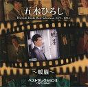 【メール便送料無料】五木ひろし / ベストセレクション2(1971〜1994)〜暖簾(のれん)〜[CD]