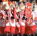 【メール便送料無料】日本の祭り 阿波踊り[CD]