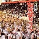 【メール便送料無料】日本の祭り 阿波踊りライヴ[CD]