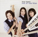 【メール便送料無料】blue chee's / out of the blue[CD]
