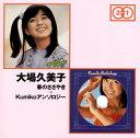 【メール便送料無料】大場久美子 / 「春のささやき」+「KUMIKOアンソロジー」 [CD][2枚組