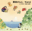 【メール便送料無料】栗田けんじ / kenji / ここが好き〜笑顔の故郷〜(CD)
