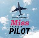 【メール便送料無料】「ミス・パイロット」オリジナルサウンドトラック(CD)