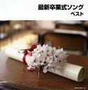 最新卒業式ソング[CD][2枚組]