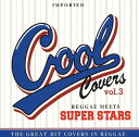 【メール便送料無料】COOL COVERS vol.3 Reggae Meets SUPER STARS[CD]