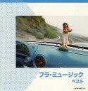 フラ・ミュージック[CD][2枚組]