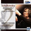 Symphony - 【メール便送料無料】チャイコフスキー:交響曲第2番 / 弦楽セレナード 小林研一郎 / LPO[CD]