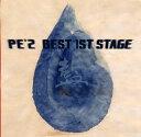 乐天商城 - 【メール便送料無料】PE'Z / PE'Z BEST 1ST STAGE「藍」[CD][期間限定盤(3ヵ月限定特別価格)]【J2016/10/5発売】
